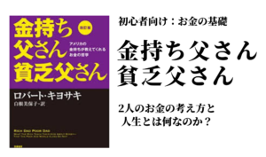 【お金と投資の教科書】2人の父さんから学べるお金の考え方:金持ち父さん貧乏父さん