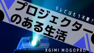 ホームプロジェクターの良さを全力で伝えたい。~XGIMI MoGo Pro ジミー モゴプロレビュー~