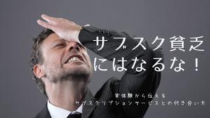 サブスク貧乏にはなるな!「年間○万円」変わる意外な落とし穴