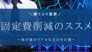 【稼ぐよりも重要】固定費削減のススメ~リアルな金額公開~