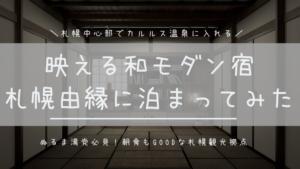 札幌中心の和モダン温泉宿「由縁 札幌」に泊まってみた【観光拠点におすすめ】