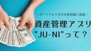 『ju-ni』でポートフォリオと配当金管理をするための使い方【仮想通貨もOK】
