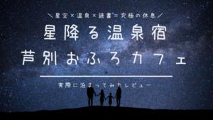 北海道:おふろcafe星遊館のススメ【星の降る里・芦別温泉】