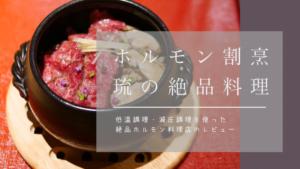 【低温・減圧調理】ホルモン割烹 琉 でハツローストを食べてみた【札幌おすすめグルメ】