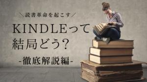 「電子書籍リーダーを使ったことが無い人」へ。Kindle Paperwhiteの良さを聞いて欲しい。