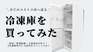 【全てのコストコ・業務スーパー民へ】小型冷凍庫が便利という話。