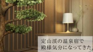 定山渓温泉「花もみじ」に泊まってみた【和の贅沢空間】