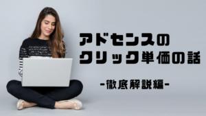 アドセンス広告で1円・0円になる原因は?【クリック単価の詳しいお話】
