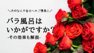 【生花の薔薇を贅沢に⁉】バラ風呂のやり方と注意点を徹底解説。