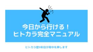 今日から行ける、ヒトカラ完全マニュアル【心の準備編】