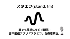 スタエフ(stand.fm)って? 使い方と楽しみ方を解説【投げ銭・収益化はできる?】