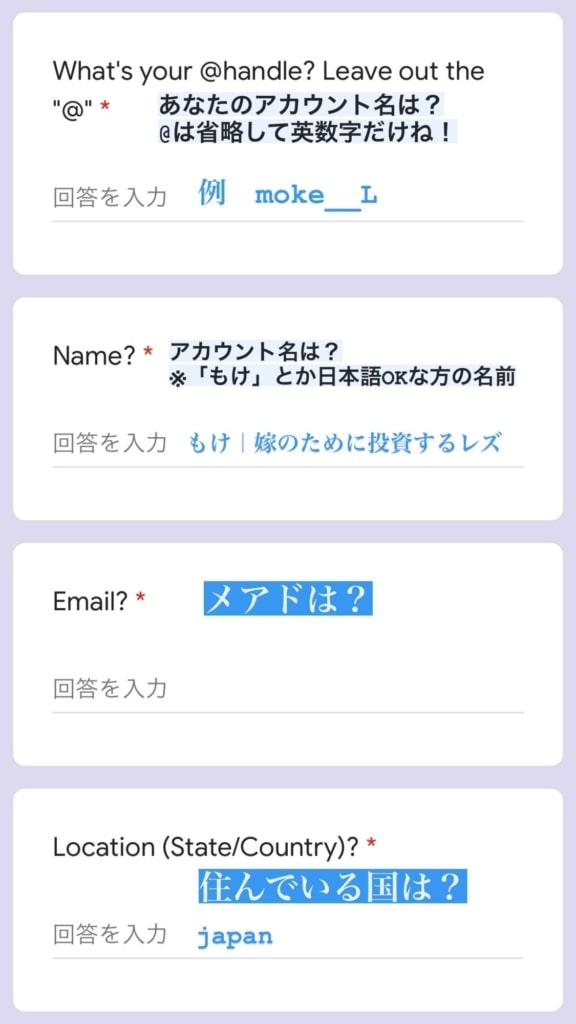 スペースホスト申請画面②