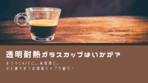 【お洒落におうちカフェ】おすすめの耐熱ガラスコーヒーカップ8選