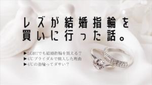 レズビアン(同性)カップルが「4℃ブライダル」で結婚指輪を購入した話。