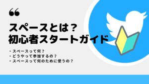 Twitterスペースとは?聞き方や参加方法の解説【完全版】