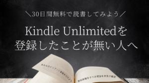 【30日間無料】Kindle Unlimitedに登録しておくべき理由を本気で解説【読める本のおすすめも】
