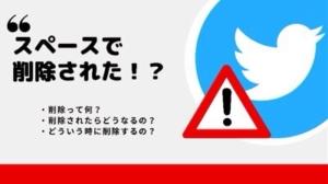 Twitterのスペースで削除する方法とは