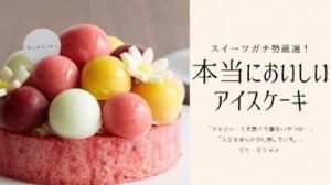 【この夏おすすめ】本当に食べてほしいアイスケーキはコレです。【お取り寄せOK】