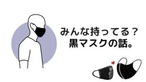 レディース用黒マスク、おしゃれなもの厳選