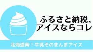 【ふるさと納税】絶対後悔しない!北海道の「牛乳アイス」がおすすめな理由。
