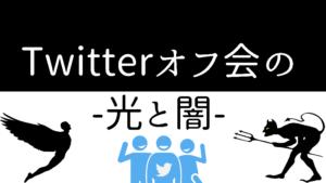 Twitterオフ会の光と闇‐その全貌と注意点を添えて‐