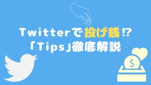 Twitterの「投げ銭」の設定方法を解説【仕組みとやり方】